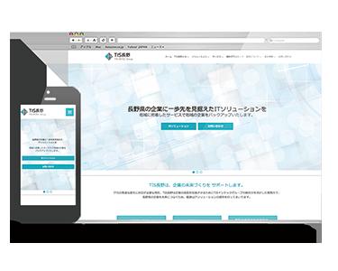IT会社のホームページ