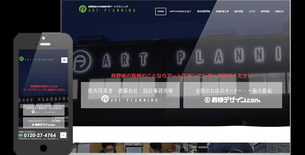 大型看板工事店専門ホームページ制作ウェブサイト制作
