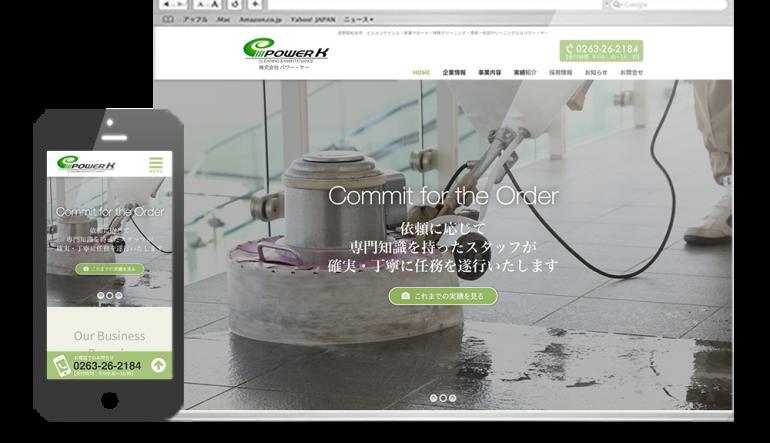 ビルメンテナンス事業のホームページ