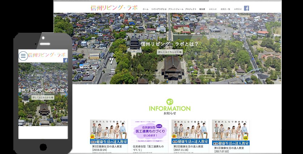 信州大学プロジェクトチームのWebサイト公開