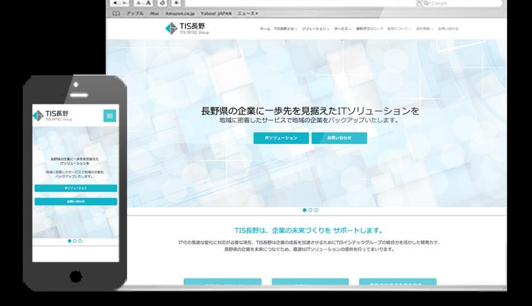 ITソリューション企業のWEB制作