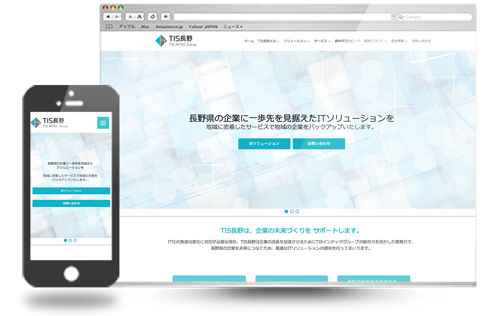 TIS長野様ホームページ