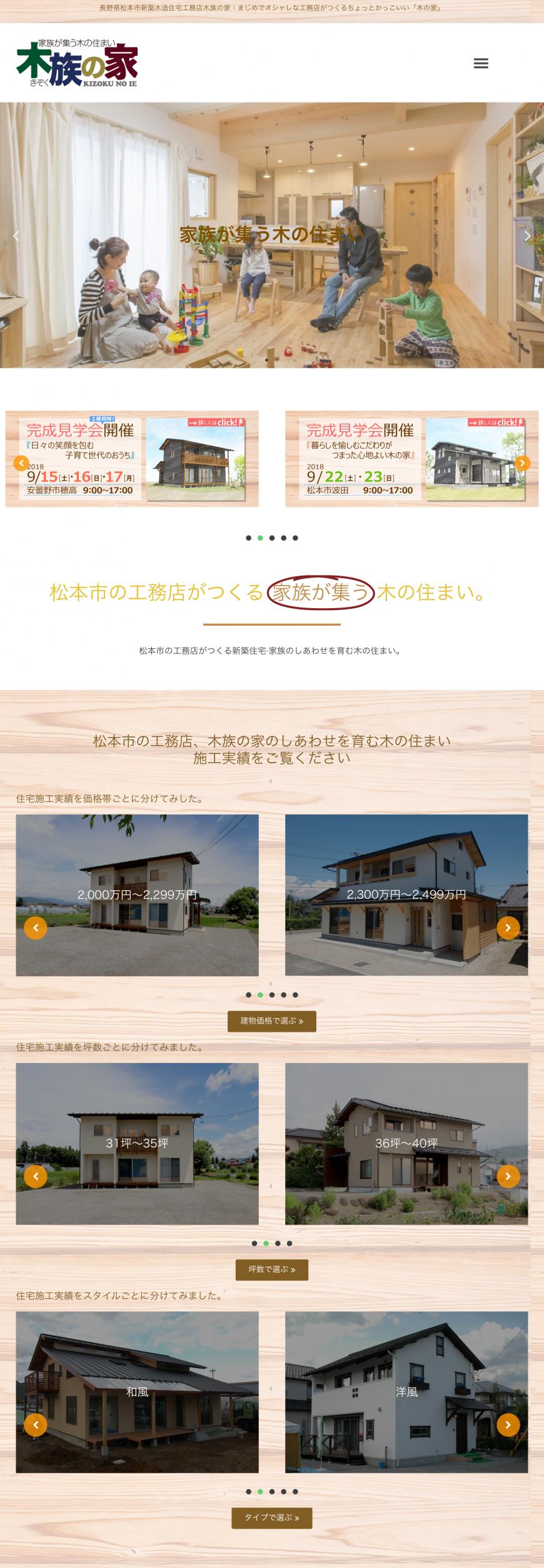木族の家様