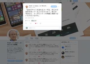 ヤコブ・ニールセン - ユーザビリティ知見集